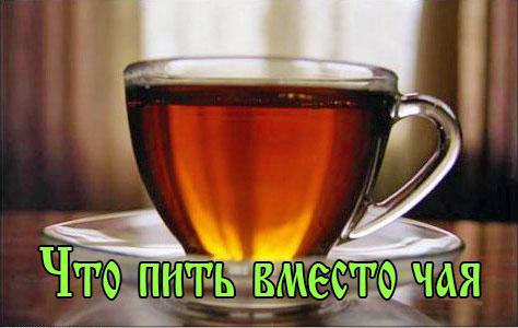 Что пить вместо чая