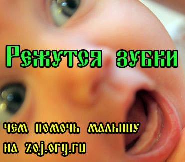 Чем помочь когда у малыша режутся зубы