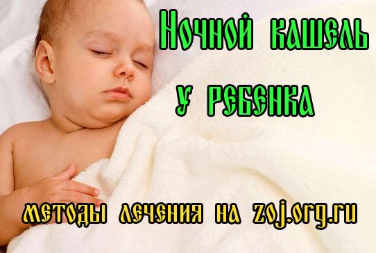 Ночной кашель у ребенка