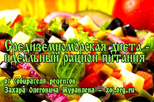 Идеальный и оптимальный рацион питания