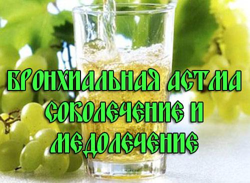 Бронхиальная астма - соколечение и медолечение
