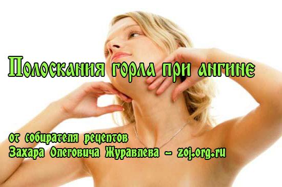 Полоскания горла при ангине