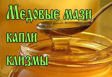 Медовые мази, капли и клизмы