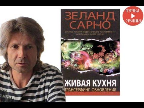 Вадим Зеланд - Живая кухня