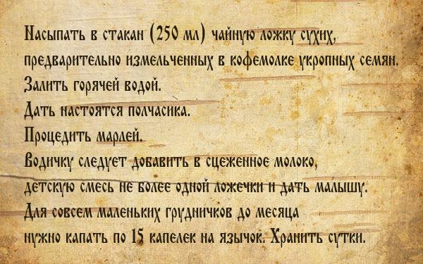 Укропная водичка - рецепт