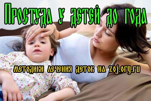 Простуда у детей до года - лечение