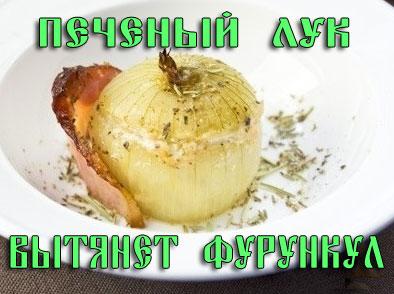 Печеный лук