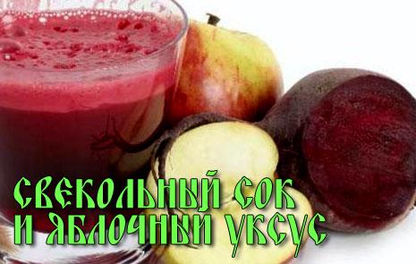 Свекольный сок и яблочный уксус
