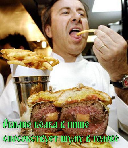 Обилие белков в пище
