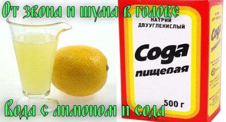 Вода с лимоном и сода