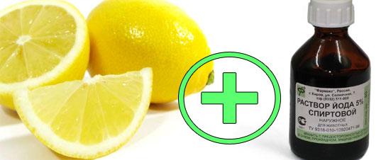 Лимон плюс йод