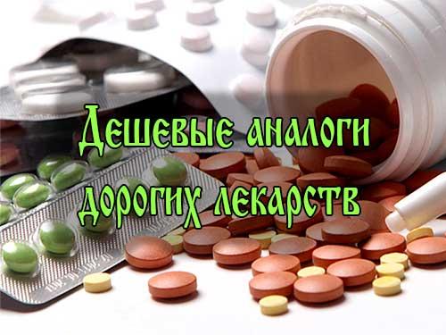 Дешевые Российские Аналоги дорогих импортных лекарств