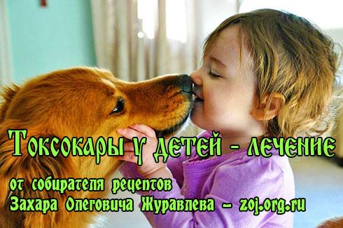 Токсокароз у детей - лечение