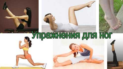 Эффективные домашние упражнения для ног