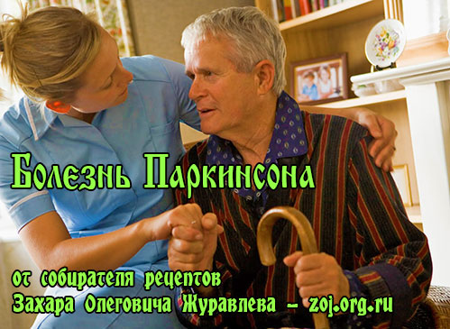 Болезнь Паркинсона - лечение