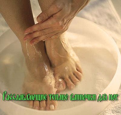 Расслабляющие теплые ванночки для ног