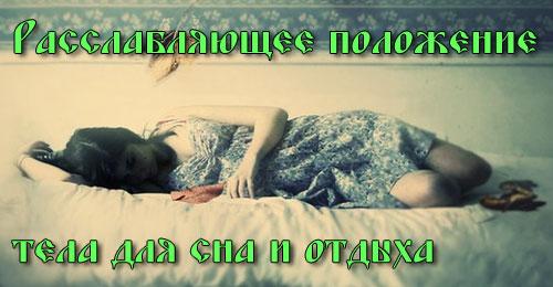 Расслабляющее положение тела для сна