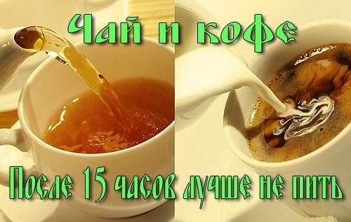 Чай и кофе будоражат нервы