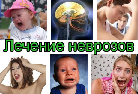 Лечение неврозов