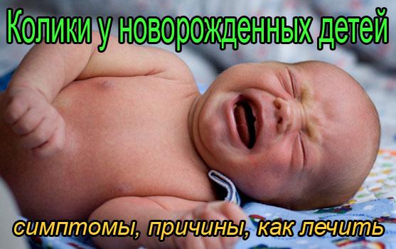 Как лечить колики у новорожденных детей