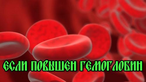 Если повышен гемоглобин