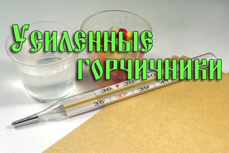 Усиленные горчичники 4