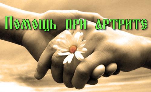 Артрит суставов - помощь