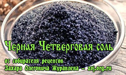 Черная четверговая соль