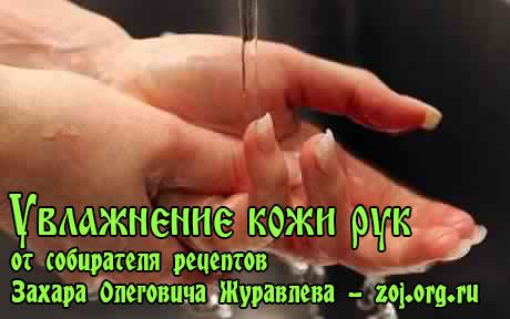 Как ухаживать за кожей рук - увлажнение