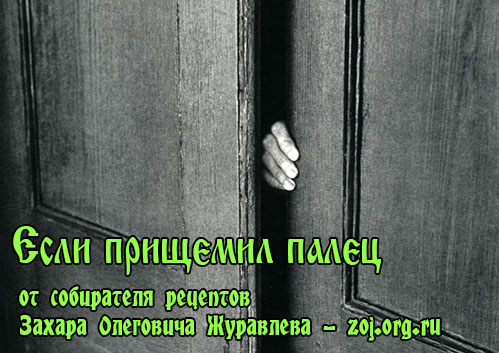 Что делать если прищемил палец дверью
