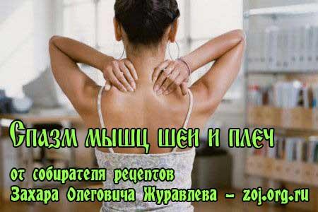 Предупреждаем спазм мышц шеи и плеч