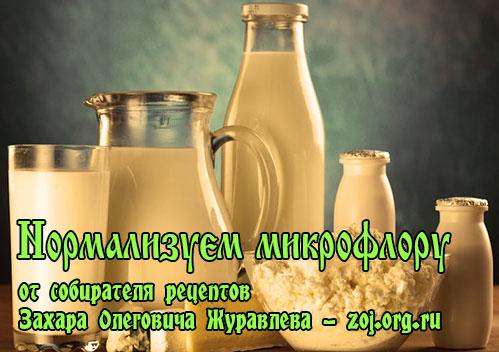 Средства для Нормализации Микрофлоры Кишечника